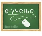 Добро дошли на систем за е-учење!